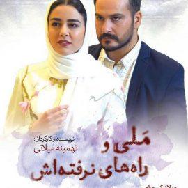 دانلود فیلم سینمایی ملی و راه های نرفته اش با کیفیت full hd