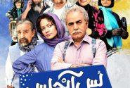 دانلود فیلم لس آنجلس تهران با کیفیت Full HD همراه با بررسی و اطلاعات فیلم