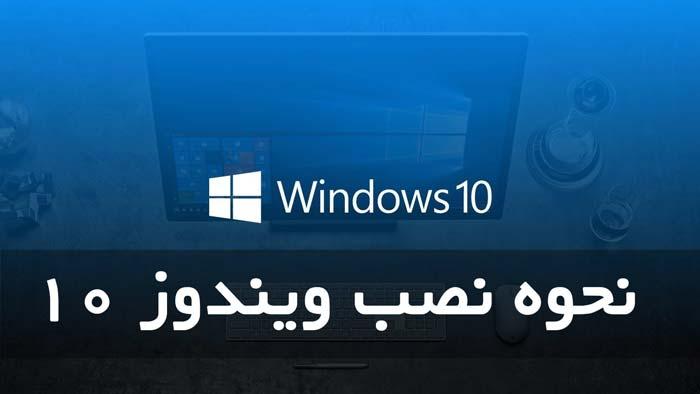 نصب ویندوز 10