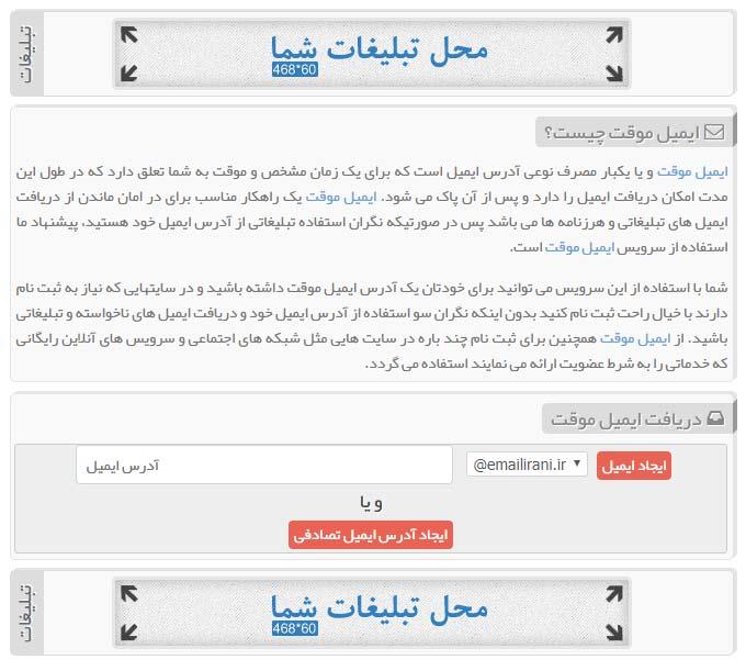ایمیل موقت ایرانی