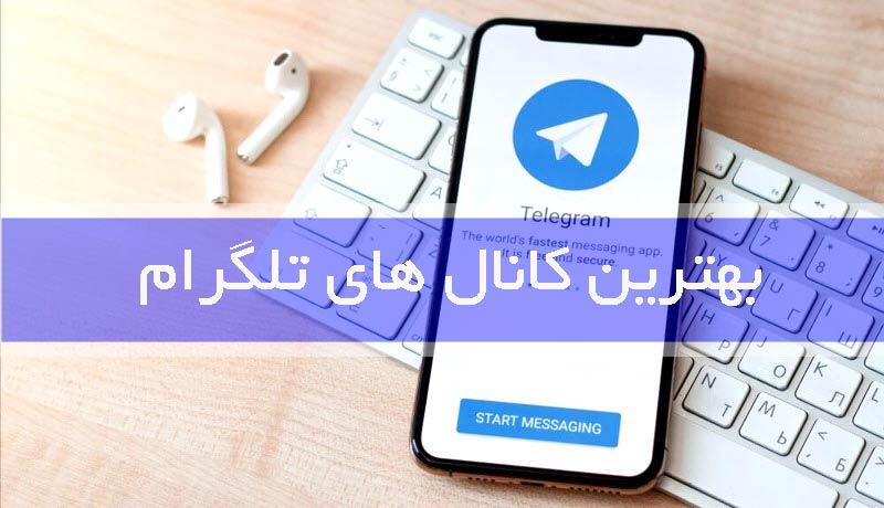 بهترین کانال های تلگرام