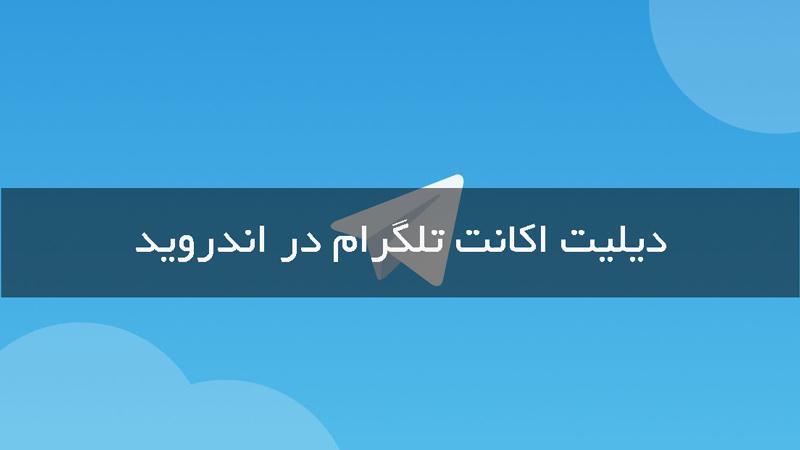دیلیت اکانت تلگرام در اندروید