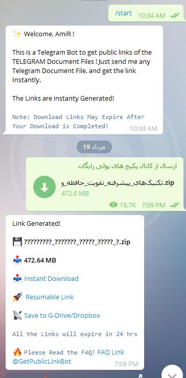 فایل های تلگرام