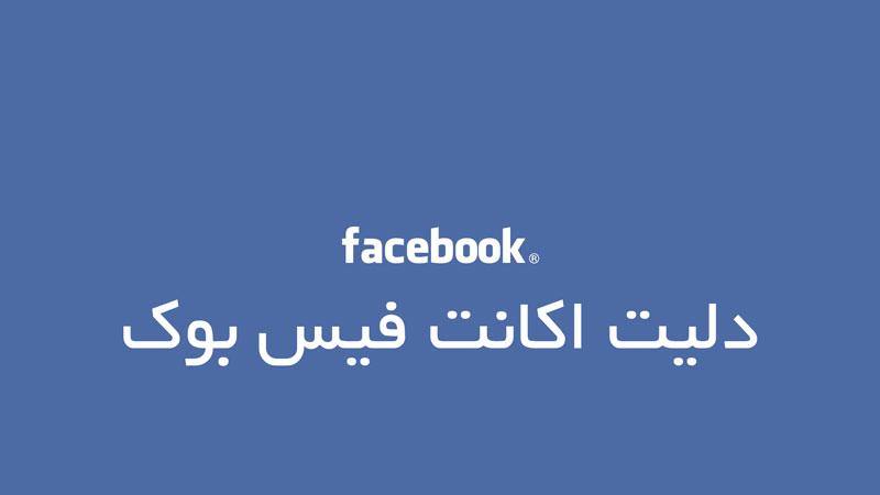 دلیت اکانت فیس بوک