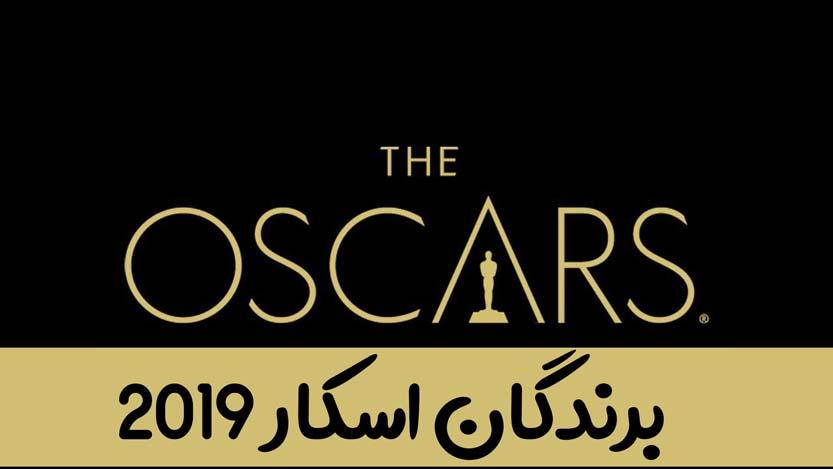 اسکار 2019
