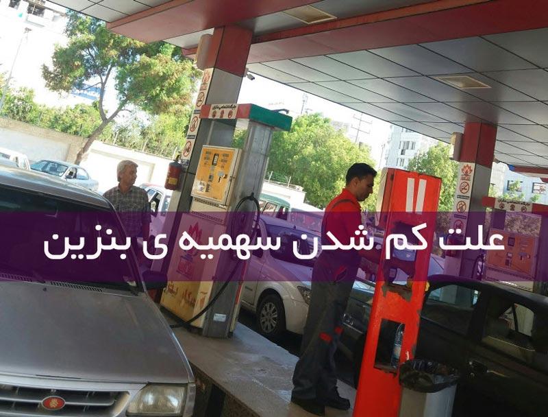 علت کم شدن سهمیه ی بنزین کارت های سوخت