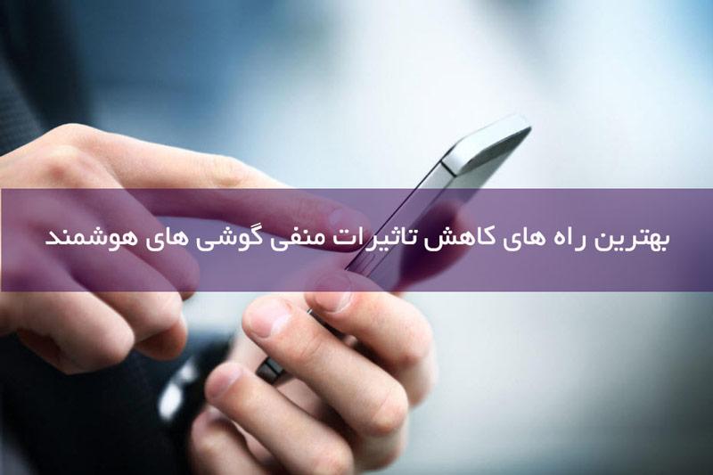 کاهش تاثیرات منفی گوشی های هوشمند