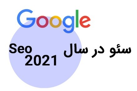 سئو در سال 2021