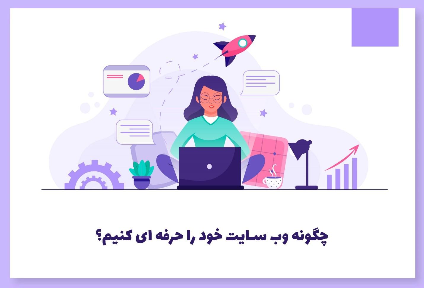 وب سایت پیشرفته و حرفه ای