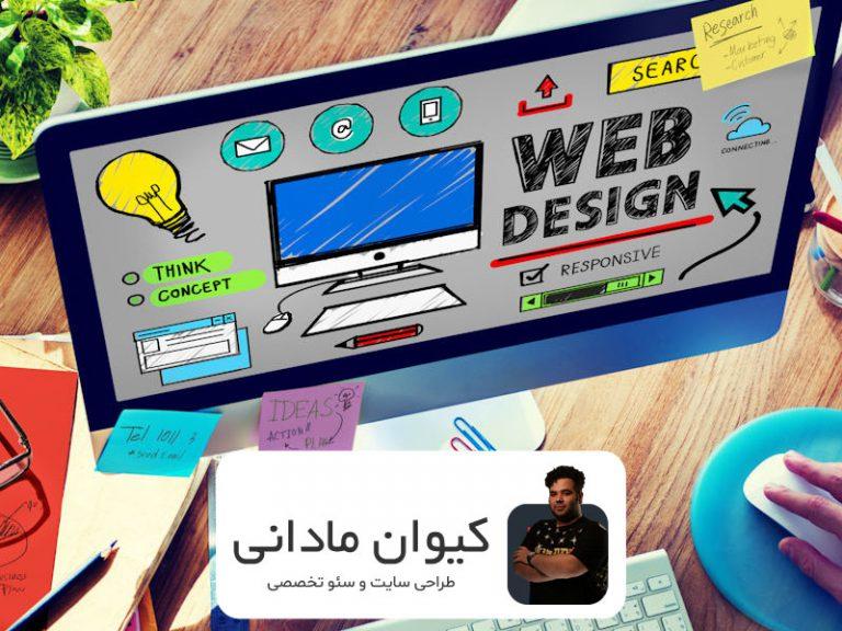 بهترین سایت از نظر طراحی