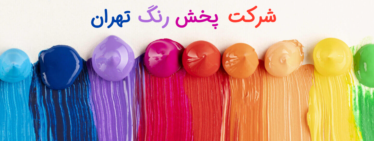 رنگ تهران
